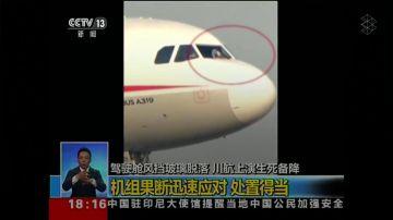 Accidente en un avión chino
